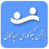 انجمن نیکوکاری امید کمال