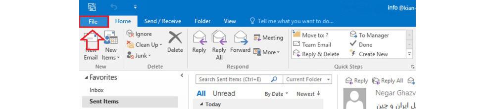 منوی File در outlook 2013