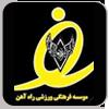 باشگاه فرهنگی ورزشی راه آهن تهران