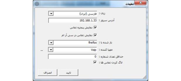 تنظیمات کلاینت اسمارت کال