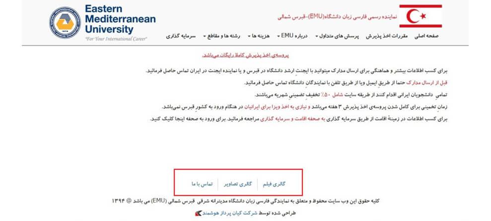 دمو منوی فوتر وب سایت
