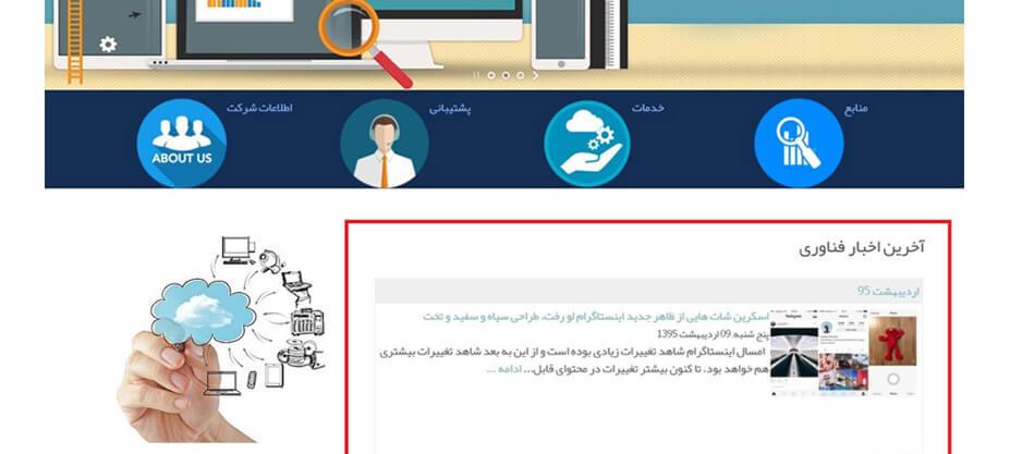نمونه اخبار وب سایت