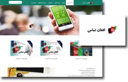 سایت شرکت افغان تماس