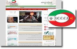 طرح جدید اتاق بازرگانی ایران و چین - کیان پرداز هوشمند