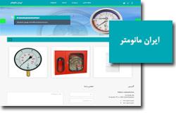 ایران مانومتر