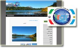 دموی قبلی سایت انجمن دوستی ایران و آرژانتین - کیان پرداز هوشمند