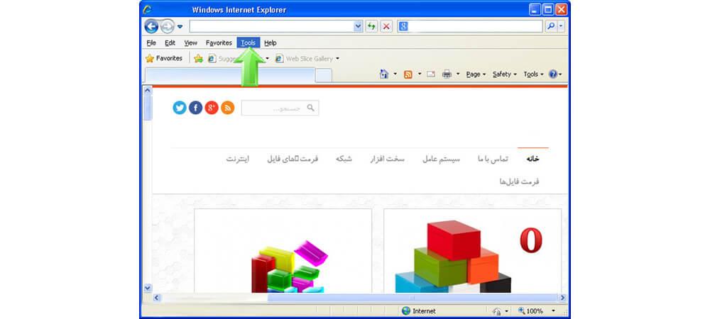 منو tools در اینترنت اکسپلورر