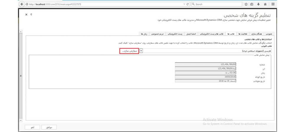 سفارشی سازی قالب مایکروسافت CRM