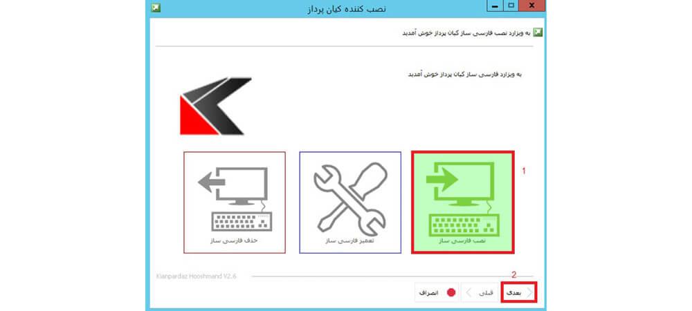 نصب فارسی ساز مایکروسافت CRM