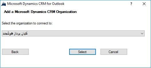 انتخاب سازمان CRM For Outlook