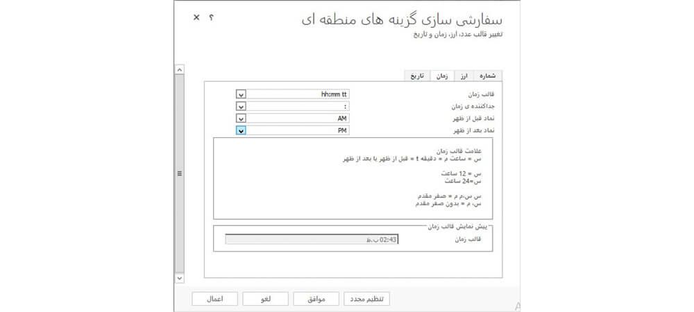 تنظیمات زمان مایکروسافت داینامیک CRM