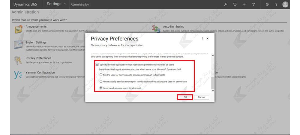 Privacy Preferences مایکروسافت داینامیک CRM