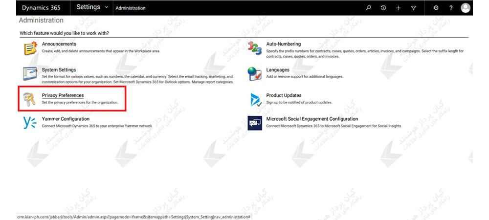 Privacy Preferences مایکروسافت CRM
