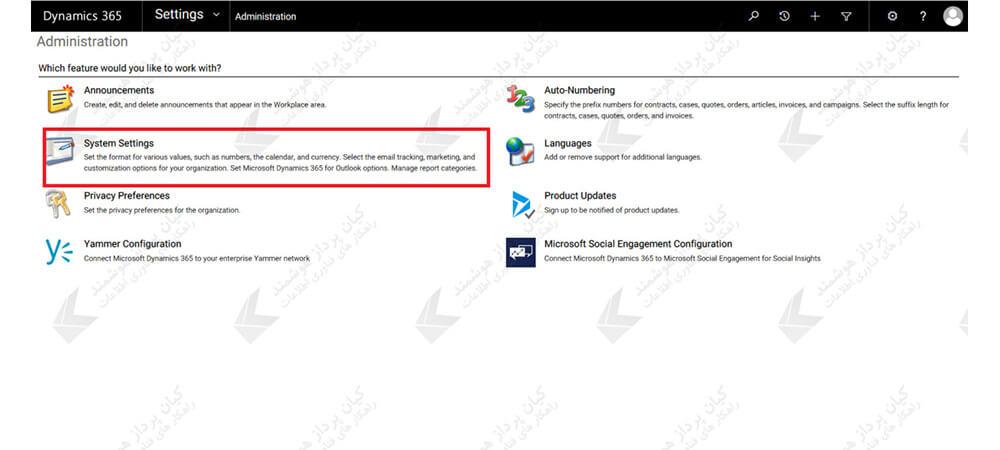 تنظیمات سیستم مایکروسافت داینامیک CRM