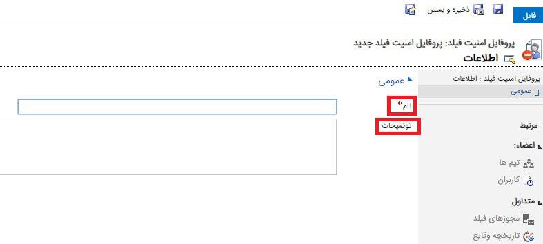 تخصیص نام به یک پروفایل در سی آر ام