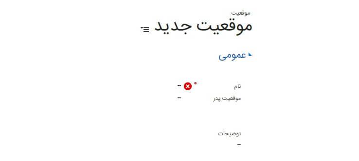 تکمیل اطلاعات موقعیت در سی آر ام